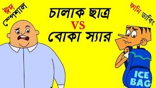 Top 10 Funniest Videos Ever | Funny Dubbing Video | Bangla Funny Video | Part #390 | FunnY Tv