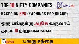 Top 10 Nifty Companies with highest Earnings per share | தமிழில் | Popular Large Cap companies NSE