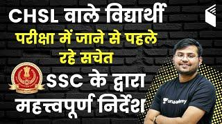 SSC CHSL 2019-20 | Important Notice for Aspirants | Must Watch Before Exam