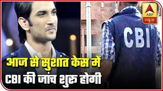 Sushant Singh Rajput Death Case: CBI to Begin Probe From Today | ABP News