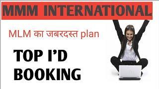 MMM INTERNATIONAL FULL BUSINESS PLAN | TOP I'D BOOKING START | NEW MLM PLAN START
