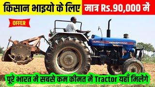 Only Rs.99,000 में ख़रीदे Second hand Farmtrac Tractor Sale for Best Price, Used Tractor Market India