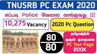 TNUSRB PC Constable 2020 vacancy:- 10.247.  New 6 to 10 book.  PC important question book 100% Job C