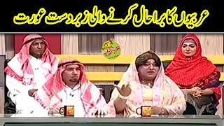 Arbiyon Per Zulm Karnay Wali Aurat | Khabardar with Aftab Iqbal | KD1