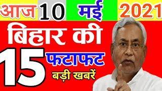 Today 10 May bihar news|Bihar news|bihar news,bihar ka news|Gaya news,bhagalpur news|biharinews