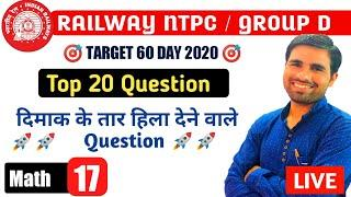 Top 20 MATH || Question solution || problem | Tricks || Sunday Question ||  by Sp Sir