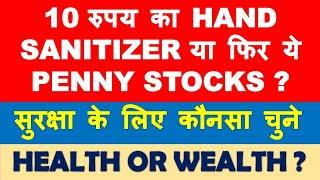 To buy hand sanitizer or penny stocks | Latest Penny Shares news hindi | buy penny stock or not