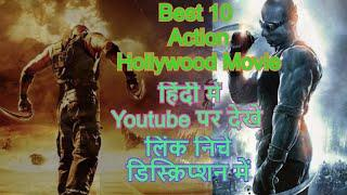 Top 10 Best Action Hollywood Movie in Hindi Dubbed | Available on Youtube