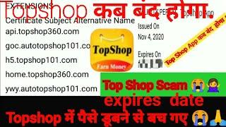 TopShop Fake or real |Top Shop Exit Date |Top Shop Full Information |Top Shop