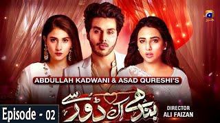 Bandhay Ek Dour Se - Ep 02 || English Subtitles || 2nd July 2020 - HAR PAL GEO