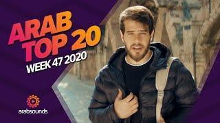 Top 20 Arabic Songs of Week 47, 2020 أفضل 20 أغنية عربية لهذا الأسبوع
