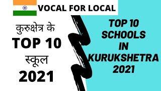 कुरुक्षेत्र | TOP 10 SCHOOLS IN KURUKSHETRA 2021 | Top 10 School College