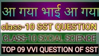 CLASS-10 top 20 vvi question in hindi, social science important question ,sst का महत्वपूर्ण क्वेश्चन