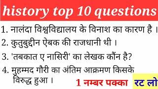 History top 10 questions and answers | group d | ntpc gk questions and answers