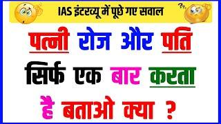 Top Most 30 brilliant GK questions with answers (compilation) FUNNY IAS Interview questions part-11