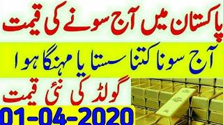 Today New Gold Price in Pakistan | 01 April 2020 ||Today Gold Rate|Aj Sonay ki Qeemat.
