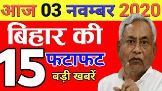 Today 3 November bihar news|Bihar news|bihar news,bihar ka news|Gaya news,bhagalpur news|bihari news