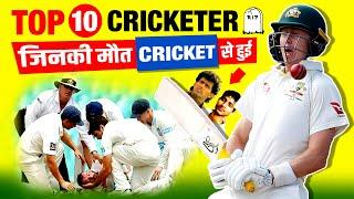 Top 10 Players Died While Playing Cricket Match | Phillip Hughes | Raman Lamba | Ankit Keshri