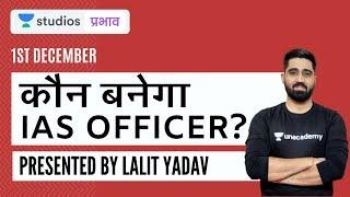 1st Dec - Kaun Banega IAS Officer? | Prelims Through MCQs | UPSC CSE - Hindi | Lalit Yadav