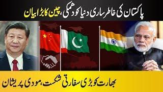 China Take A Good Decision About Close Friend Pakistan