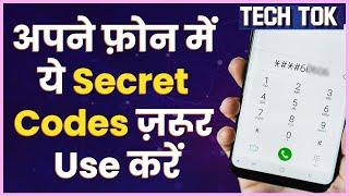 Try These Secret Android Codes For Mobile In Your Phone To Unlock Hidden Features | ABP Uncut Tech