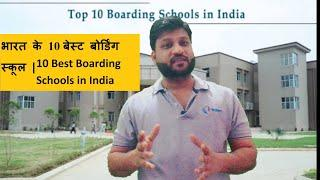 भारत के 10 बेस्ट बोर्डिंग स्कूल | INDIA Top 10 Boarding School | Best boarding School in India |