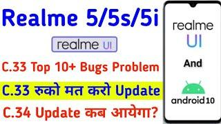 Realme 5/5S/5i Realme Ui Top 10+ Bugs Problem | C.33 Update | Realme 5/5S/5i Android 10 Bugs Problem