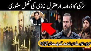 Turkish Drama serial Eartgrul Ghazi Complete Story ll By TOP 10 Dramas