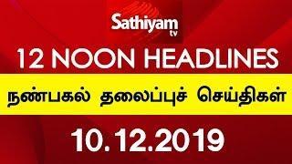 12 Noon Headlines - 10 Dec 2019 | நண்பகல் தலைப்புச் செய்திகள் | Tamil Headlines | Headlines News