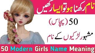 Top 50 Latest & Unique Girls Name Meaning In Urdu& Hindi 2020 / 50 Girls Name