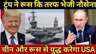 USA Send Ship For Russia In Barents sea