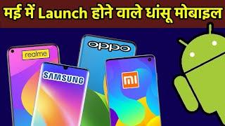 Top Upcoming smartphones MAY 2020   Price & Release Date in India