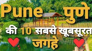 Pune top 10 tourist place in hindi | Pune tourism |