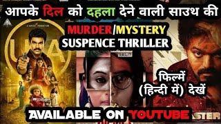Top10 South Indian Suspense Thriller Movie in Hindi    Suspense Thriller Movie  Part 15 