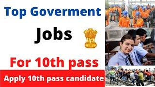 Best Government Jobs in India for 10th Pass।।Top 5 Govt Sector in India 10th pass এর জন্য সেরা চাকরী