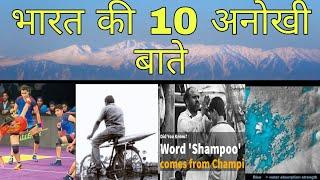 amazing fact about india in hindi. Top 10 fact about India. Independence day special video.