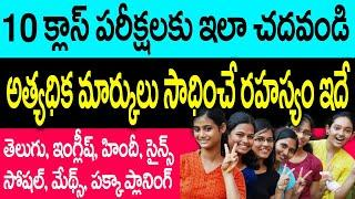 how to prepare 10 class exams | Time Table for 10th Class | 10 class exams planning 2020|