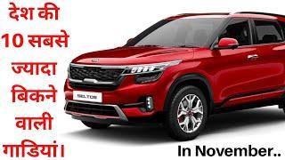 Top 10 car sales in November 2019...देश की 10 सबसे ज्यादा बिकने वाली cars।
