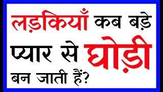 Most Important General Knowledge Questions | 10 Most Brilliant GK Questions | GK Question Answer 18