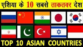 Top 10 Powerful Countries in Asia एशिया के 10 सबसे शक्तिशाली देश  top 10 military powers in Asia