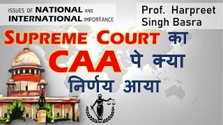 IAS PCS Supreme Court's Decision On Citizenship Amendment Act (CAA)