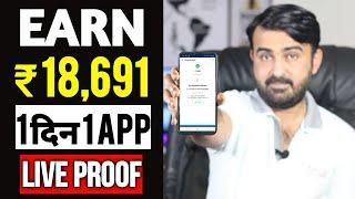 BEST EARNING APPS FOR ANDROID 2020 | EARN MONEY ONLINE | MAKE MONEY ONLINE