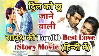 Top 10 Best South Love Story Movie in Hindi Dubbed|All Time|_Available on YouTube|Mr.Filmiwala|