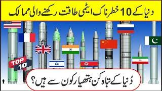 top 10 nuclear power country in the world | Top 10 nuclear power country 2021 | Pak King Tv