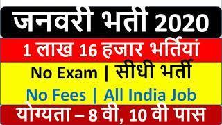 Latest Govt Jobs Today - Jan 2020 top government Jobs | Sarkari Naukri | Rojar Samachar
