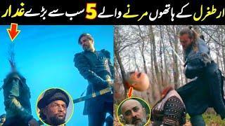 Top 5 Traitors In Ertugral Ghazi | Muslim Traitors Death | End Of Traitors | Purisrar Research