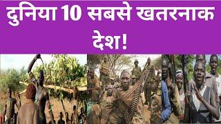 Top 10 dangerous country in the world || Most Unsafe Country [Hind]