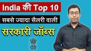 Highest Paid Government Jobs in India || सबसे ज्यादा वेतन वाली सरकारी नौकरी || Guru Chakachak