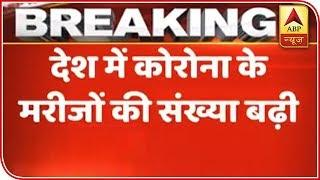 Coronavirus Update: COVID-19 Cases In India Touch 126 | ABP News