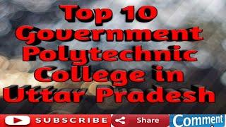 Top 10 Government Polytechnic Colleges in Uttar Pradesh | Best Polytechnic Colleges in Uttar Pradesh